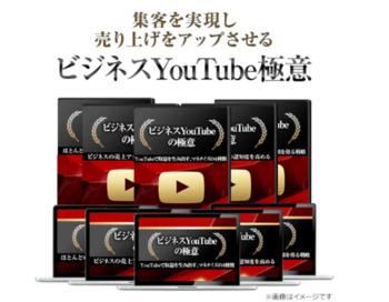 ビジネスYouTubeの極意2.PNG