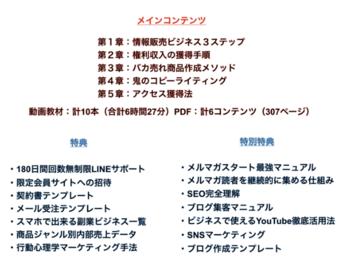 6億円情報販売ビジネス講座!!.PNG