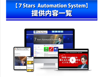 7Stars Automation.PNG